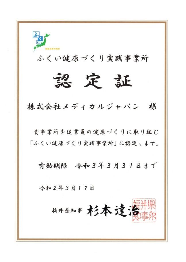 当社は、福井県の「ふくい健康づくり実践事業所」に認定されました