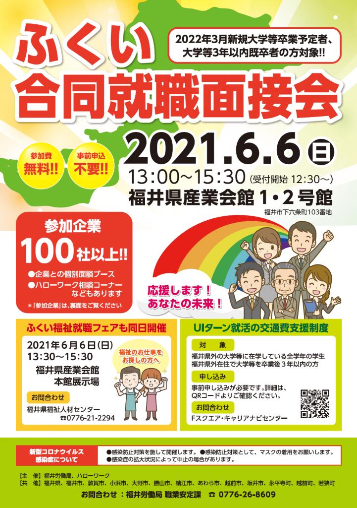 【6/6(日)開催】ふくい合同就職面接会(福井労働局主催)